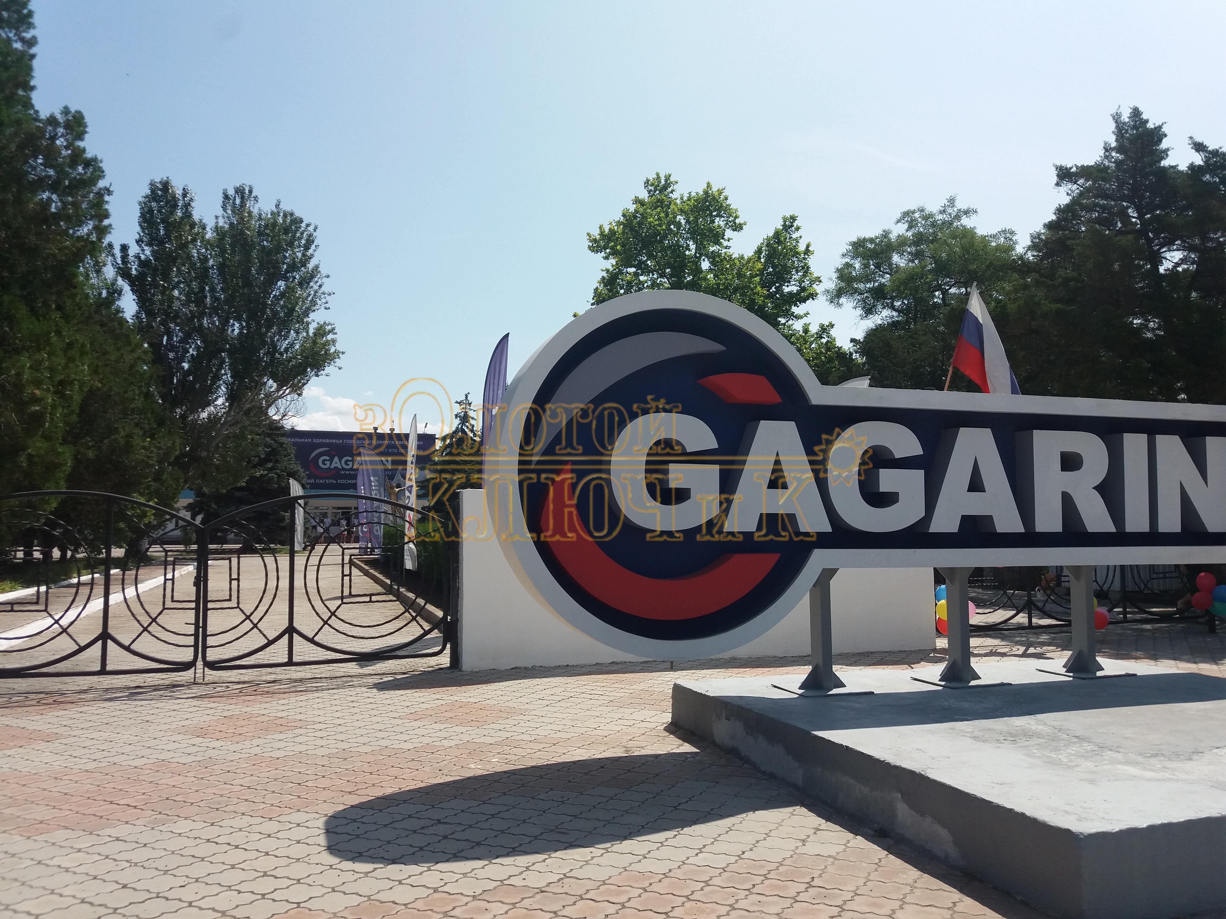 ДОЛ Гагарин в Крыму