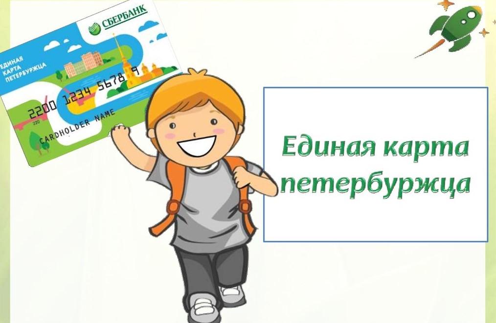 """Программа лояльности для держателей """"Единой карты Петербуржца"""""""