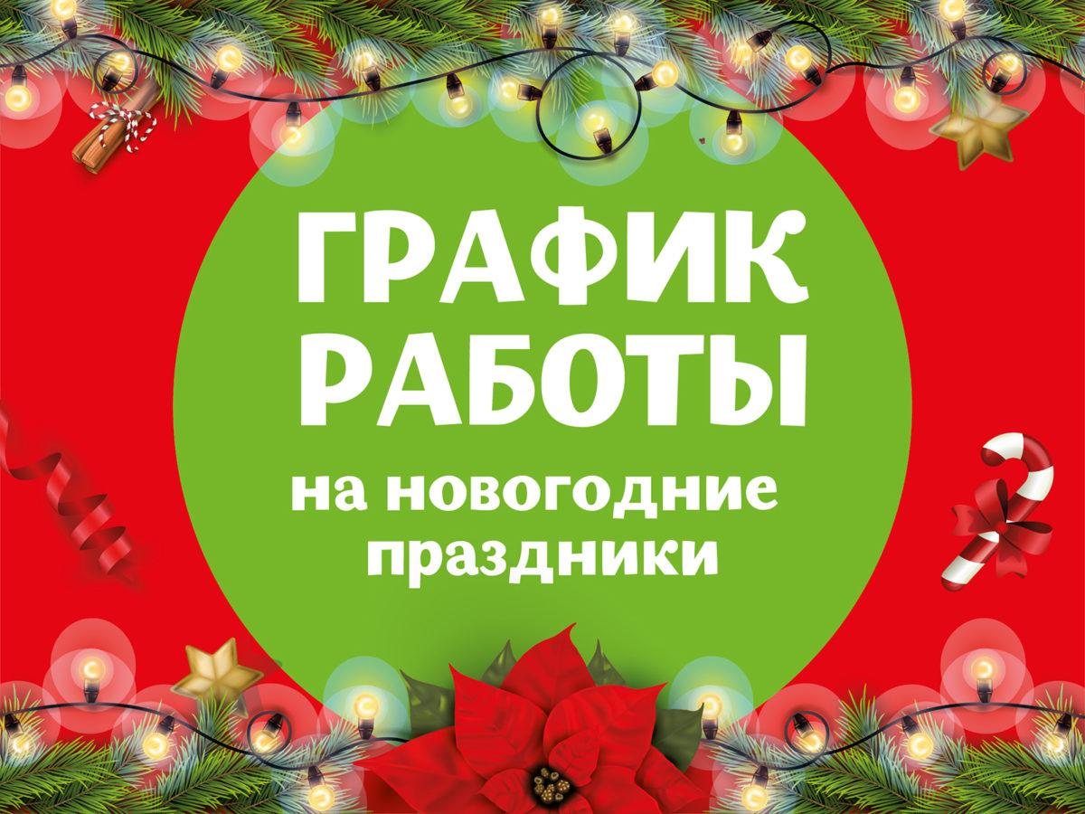 Режим работы офиса «Золотой ключ и Ко» на праздники